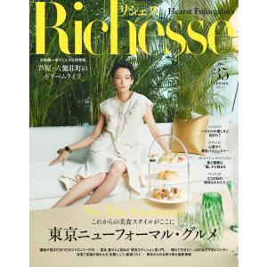 Richesse リシェス No.35 電子書籍版 / Richesse リシェス編集部|ebookjapan