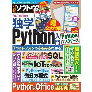 日経ソフトウエア 2021年5月号 電子書籍版 / 日経ソフトウエア編集部|ebookjapan