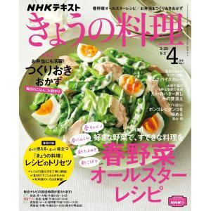 NHK きょうの料理 2021年4月号 電子書籍版 / NHK きょうの料理編集部|ebookjapan