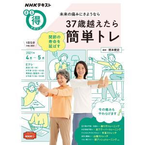 NHK まる得マガジン 未来の痛みにさようなら 37歳超えたら関節の寿命を延ばす簡単トレ2021年4月/5月 電子書籍版|ebookjapan