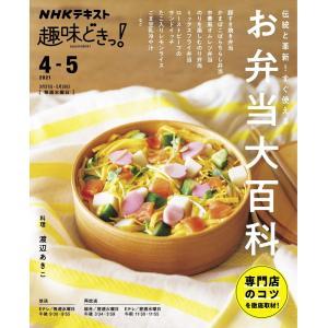 NHKテレビ 趣味どきっ!(水曜) 伝統と革新! すぐ使える!お弁当大百科2021年4月〜5月 電子書籍版|ebookjapan