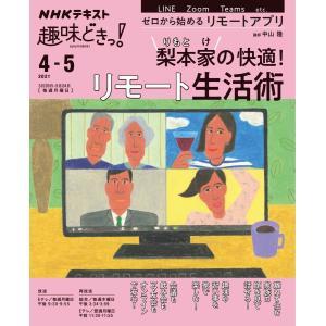 NHKテレビ 趣味どきっ!(月曜) 梨本家(りもとけ)の快適! リモート生活術2021年4月〜5月 電子書籍版|ebookjapan