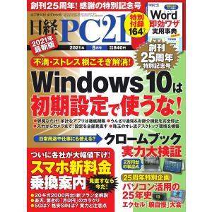 日経PC21 2021年5月号 電子書籍版 / 日経PC21編集部|ebookjapan