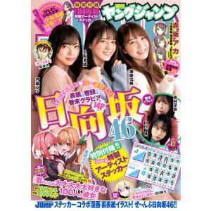 ヤングジャンプ 2021 No.17 電子書籍版 / ヤングジャンプ編集部|ebookjapan