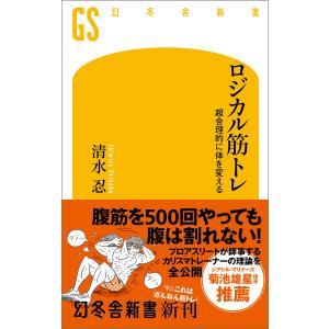 ロジカル筋トレ 超合理的に体を変える 電子書籍版 / 著:清水忍