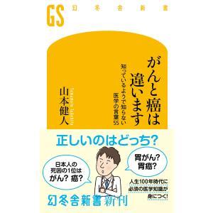 初回50%OFFクーポン がんと癌は違います 知っているようで知らない医学の言葉55 電子書籍版 著:山本健人の商品画像 ナビ