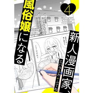 新人漫画家、風俗嬢になる (4)【おまけ描き下ろし付き】 電子書籍版 / エバラユカ+ふてね|ebookjapan