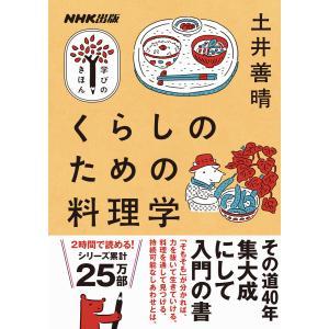 くらしのための料理学 電子書籍版 / 土井 善晴(著)|ebookjapan