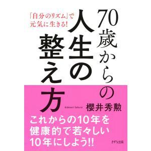 70歳からの人生の整え方(きずな出版) 電子書籍版 / 櫻井秀勲(著)