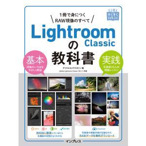 上達やくそくBOOK Lightroom Classicの教科書 電子書籍版 / デジタルカメラマガ...