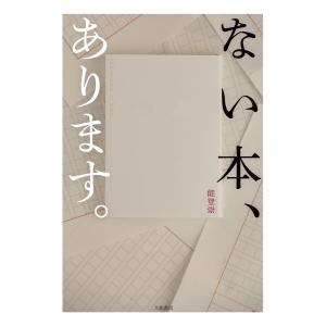 ない本、あります。 電子書籍版 / 能登崇|ebookjapan