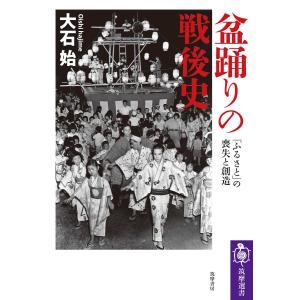 盆踊りの戦後史 ――「ふるさと」の喪失と創造 電子書籍版 / 大石始 ebookjapan