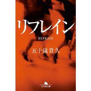 リフレイン 電子書籍版 / 著:五十嵐貴久|ebookjapan