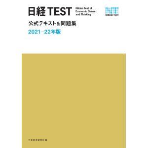 日経TEST公式テキスト&問題集 2021-22年版 電子書籍版 / 編:日本経済新聞社|ebookjapan