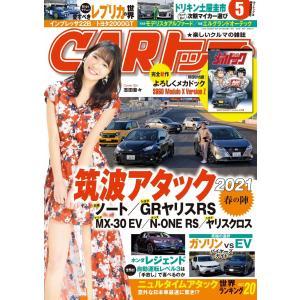 CARトップ(カートップ) 2021年5月号 電子書籍版 / CARトップ(カートップ)編集部|ebookjapan