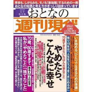 週刊現代別冊 おとなの週刊現代 2021 vol.2 やめたら、こんなに幸せ 電子書籍版 / 週刊現代 ebookjapan