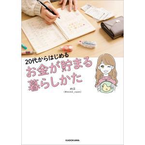 20代からはじめる お金が貯まる暮らしかた 電子書籍版 / 著者:mii|ebookjapan
