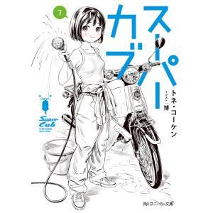 スーパーカブ 7 電子書籍版 / 著者:トネ・コーケン イラスト:博|ebookjapan