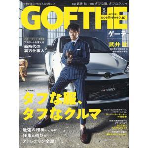 GOETHE[ゲーテ] 2021年5月号 電子書籍版 / 著:幻冬舎|ebookjapan
