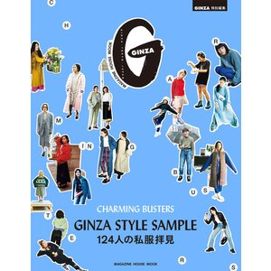 GINZA特別編集 GINZA STYLE SAMPLE 電子書籍版 / マガジンハウス