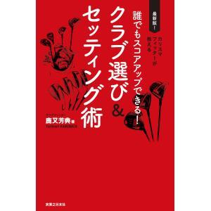 誰でもスコアアップできる! クラブ選び&セッティング術 電子書籍版 / 鹿又芳典|ebookjapan