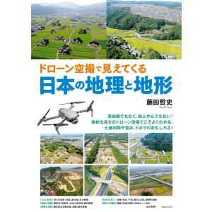 【初回50%OFFクーポン】ドローン空撮で見えてくる日本の地理と地形 電子書籍版 / 藤田哲史 ebookjapan