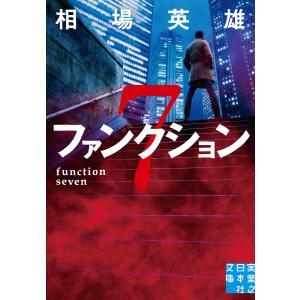 ファンクション7 電子書籍版 / 相場英雄|ebookjapan