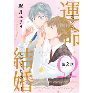運命なので結婚してください!【単話版】2 電子書籍版 / 彩月ユリィ ebookjapan