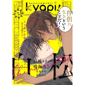 kyapi! vol.32 電子書籍版 / 花音編集部|ebookjapan