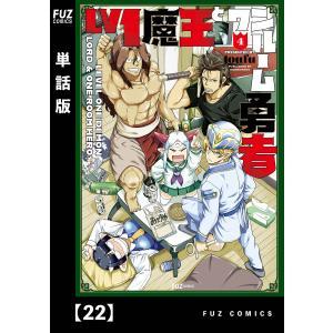 Lv1魔王とワンルーム勇者【単話版】22 電子書籍版 / toufu|ebookjapan