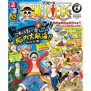 るるぶONE PIECE 電子書籍版 / 編集:JTBパブリッシング