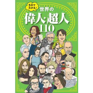 5分でわかる!世界の偉人・超人110 電子書籍版 / 編集:JTBパブリッシング ebookjapan