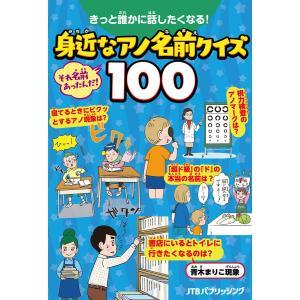 きっと誰かに話したくなる!身近なアノ名前クイズ100 電子書籍版 / 編集:JTBパブリッシング ebookjapan