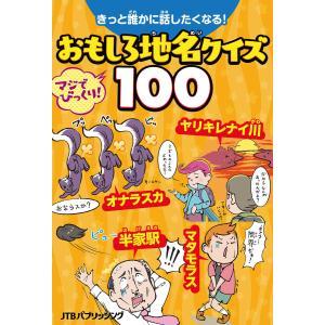 きっと誰かに話したくなる!おもしろ地名クイズ100 電子書籍版 / 編集:JTBパブリッシング ebookjapan