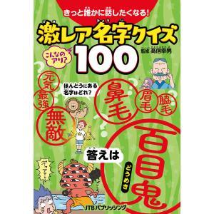 きっと誰かに話したくなる!激レア名字クイズ100 電子書籍版 / 編集:JTBパブリッシング ebookjapan