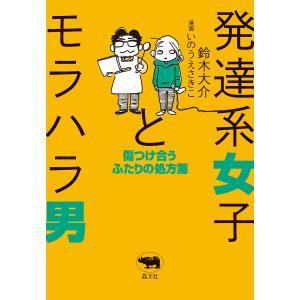 発達系女子とモラハラ男 電子書籍版 / 著:鈴木大介 マンガ:いのうえさきこ|ebookjapan