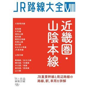 JR路線大全 近畿圏・山陰本線 電子書籍版 / 編集:旅と鉄道編集部