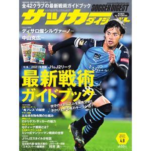 サッカーダイジェスト 2021年4月8日号 電子書籍版 / サッカーダイジェスト編集部|ebookjapan