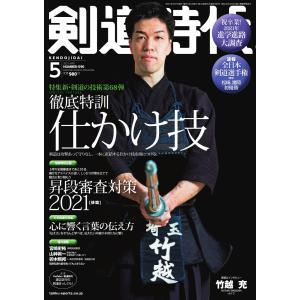 月刊剣道時代 2021年5月号 電子書籍版 / 月刊剣道時代編集部|ebookjapan