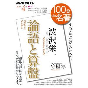 NHK 100分de名著 渋沢栄一『論語と算盤』2021年4月 電子書籍版 / NHK 100分de名著編集部|ebookjapan
