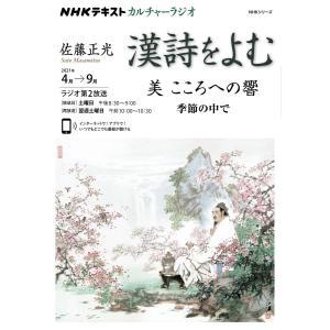 【初回50%OFFクーポン】NHK カルチャーラジオ 漢詩をよむ 美 そのこころへの響 季節のなかで...