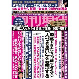週刊現代 2021年4月3日号 電子書籍版 / 週刊現代編集部|ebookjapan