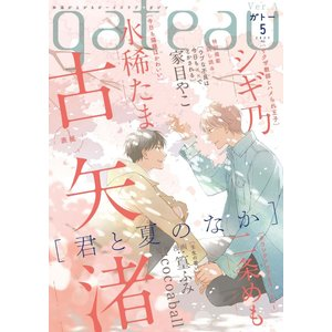 【初回50%OFFクーポン】gateau (ガトー) 2021年5月号[雑誌] ver.A 電子書籍版|ebookjapan
