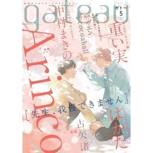 【初回50%OFFクーポン】gateau (ガトー) 2021年5月号[雑誌] ver.B 電子書籍版|ebookjapan