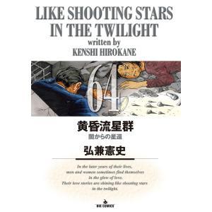 黄昏流星群 (64) 電子書籍版 / 弘兼憲史|ebookjapan
