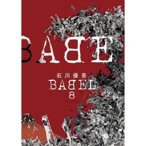 【初回50%OFFクーポン】BABEL (8) 電子書籍版 / 石川優吾 ebookjapan