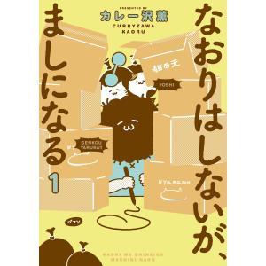 なおりはしないが、ましになる (1) 電子書籍版 / カレー沢薫|ebookjapan