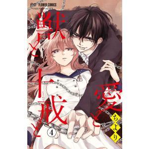 愛と獣と十戒と【マイクロ】 (4) 電子書籍版 / ちより ebookjapan