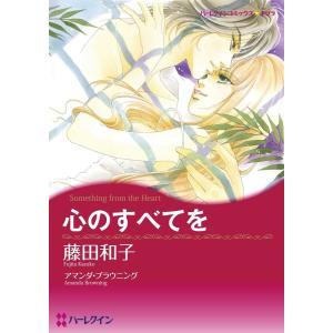 ハーレクインコミックス セット 2021年 vol.93 電子書籍版 / 藤田和子 原作:アマンダ・ブラウニング 他|ebookjapan