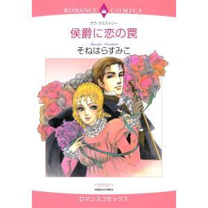 ハーレクインコミックス セット 2021年 vol.107 電子書籍版 / そねはらすみこ 原作:サラ・ウエストリー 他 ebookjapan